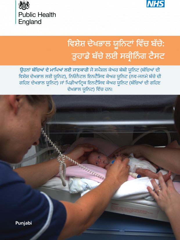 nicu-leaflet-july-2016-pan-1